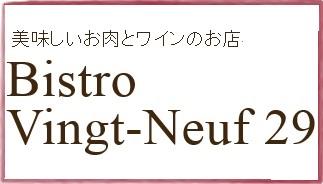 美味しいお肉とワインのお店Bistoro Vingt-Neuf29